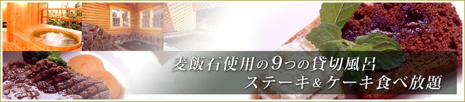 麦飯石使用の9つの貸切風呂・ステーキ&デザート食べ放題!